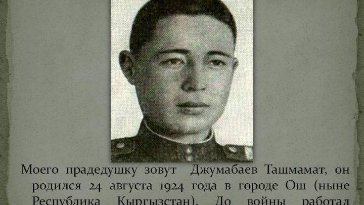 Единственный герой СССР из Оша