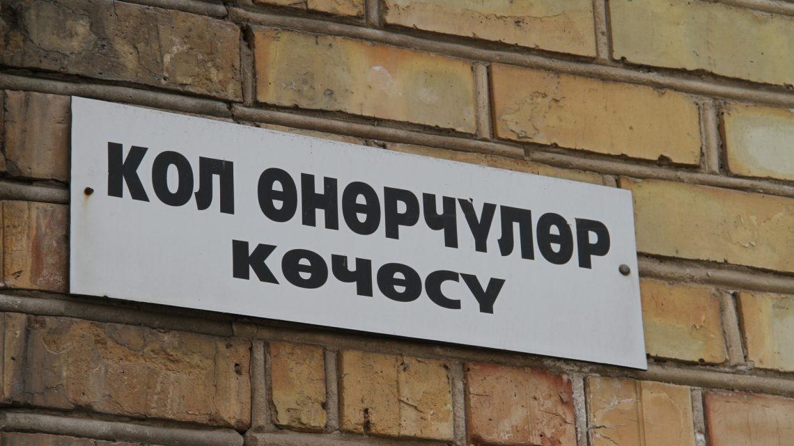 В Оше появится квартал ремесленников
