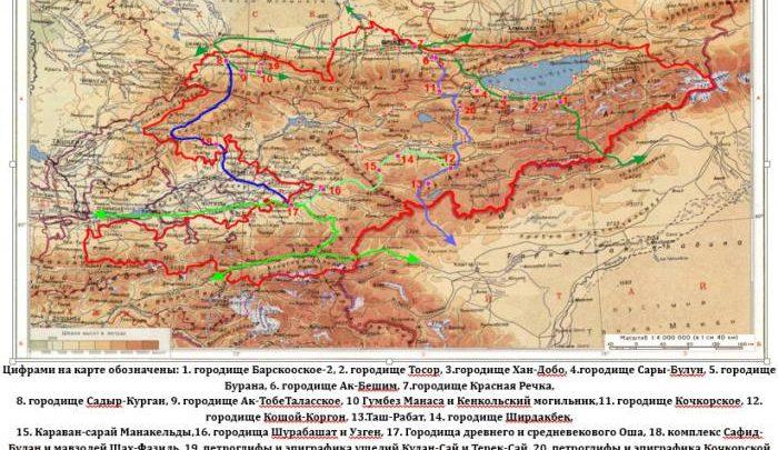 Наследие Шелкового пути для Кыргызстана-1